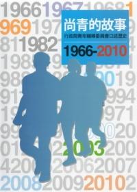 尚青的故事 :  行政院青年輔導委員會口述歷史.