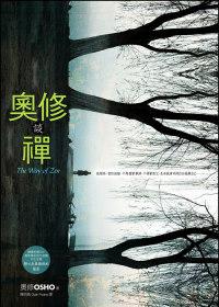 奧修談禪(附DVD)