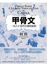 甲骨文: 一次占卜現代中國的旅程