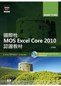 國際性MOS Excel Core 2010認證教材:EXAM 77-882