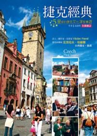 捷克經典 :  5星級的捷克文化深度導遊 = The Czech classic /