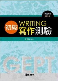 GEPT全民英檢初級寫作測驗