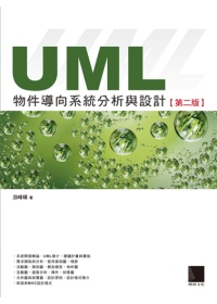 UML物件導向系統分析與設計 /