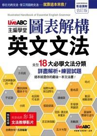 LiveABC主編學堂 圖表解構 英文文法 DVD影音學習版~書 1片DVD影音光碟~