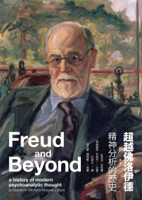 超越佛洛伊德:精神分析的歷史