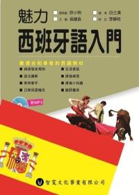 魅力西班牙語入門 :最適合初學者的西語教材
