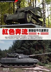 紅色奔流:蘇聯裝甲兵建軍史