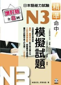 精準命中!N3日本語能力試驗模擬試題