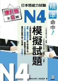 精準命中!N4日本語能力試驗模擬試題