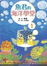 魚君的海洋學堂 01