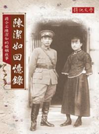 陳潔如回憶錄:蔣介石陳潔如的婚...