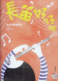 長笛好好玩 1 長笛初級練習曲(附長笛演奏CD)