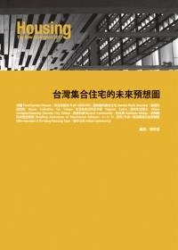 台灣集合住宅的未來預想圖