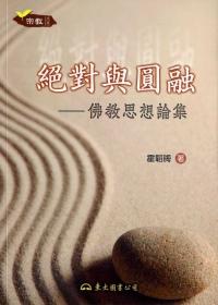 絕對與圓融:佛教思想論集