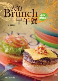 我的Brunch早午餐:手作漢堡篇