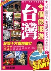 今個假期遊台灣(2011-2012最新版)