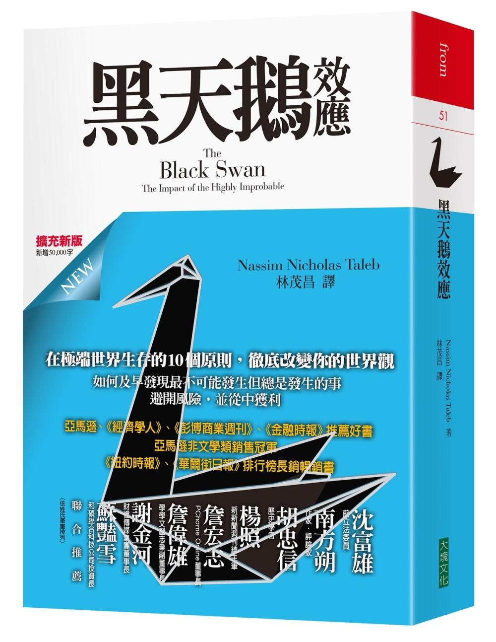 黑天鵝效應(擴充新版)