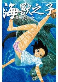 海獸之子 3