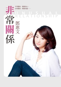 非常關係 =  Unusual relationship /