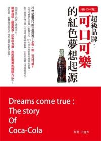 每秒20000瓶^!超級品牌~ 可樂~的紅色夢想起源