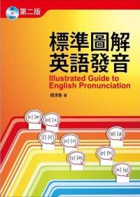 標準圖解英語發音
