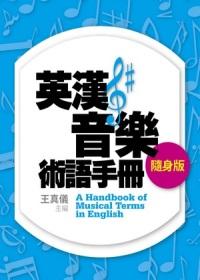 英漢音樂術語手冊〔隨身版〕
