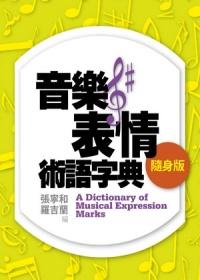 音樂表情術語字典〔隨身版〕