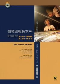 鋼琴即興教本(上)附1CD【爵士演奏入門】