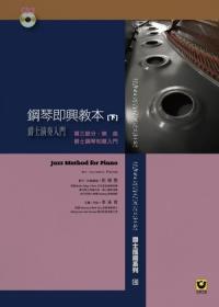 鋼琴即興教本(下)附1CD【爵士演奏入門】