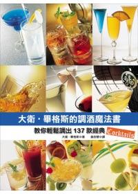 大衛.畢格斯的調酒魔法書:教你輕鬆調出137款 Cocktails