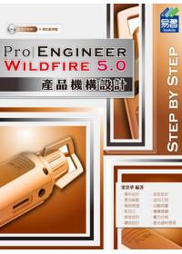 Pro/Engineer Wildfire 5.0 產品機構設計(附範例VCD)