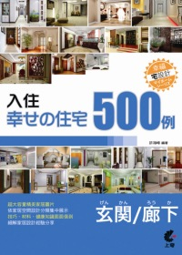 入住幸福住宅:玄關、走廊500例