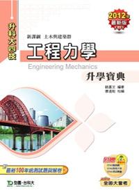 升科大四技土木與建築群工程力學升學寶典:2012年最新版(第四版) - 附贈OTAS題測系統