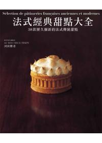 法式經典甜點大全 38款歷久彌新的法式傳統甜點