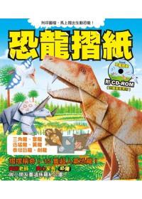 恐龍摺紙〈附CD~ROM光碟〉