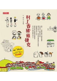 春上春豬遊捷克,2011年6月29日發行
