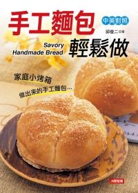 麵包輕鬆做