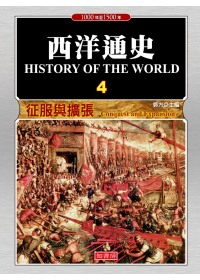 西洋通史,征服與擴張