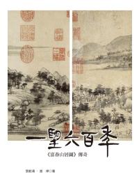 一望六百年:<<富春山居圖>>傳奇