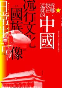 拆哪,我在這樣的中國 :  1/3流行文化的+1/3國族想像的+1/3日常生活的 /