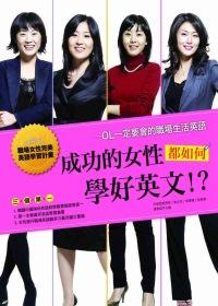 成功的女性都如何學好英文^!