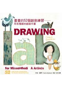 畫畫的52個創意練習 :  用各種媒材創意作畫 : 52個創意練習,讓素描樂趣無限! /
