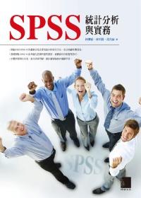 SPSS統計分析與實務