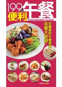 199 種便利午餐