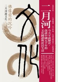 佛像前的沉吟 :二月河說文化(另開視窗)