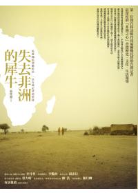 失去非洲的犀牛 :  追新聞追到撒哈拉沙漠 一位台灣記者的堅持 /