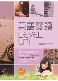 英語閱讀Level Up!16週掌握英語閱讀技巧