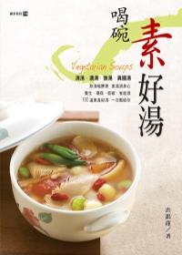 喝碗素好湯