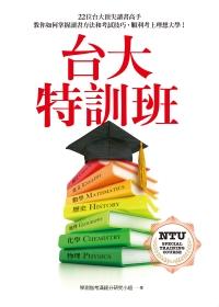 台大特訓班:22位台大頂尖讀書高手教你如何掌握讀書方法和考試技巧,順利考上理想大學!