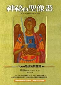 神祕的聖像畫:Icon的技法與意涵